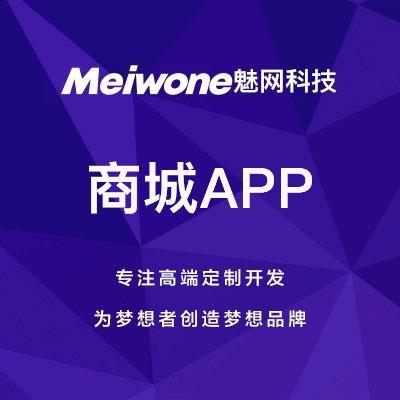 商城app/成品商城app/电商app/分销商城app源码
