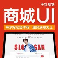 商城ui网页设计app移动小程序ui网站设计软件设计ui设计