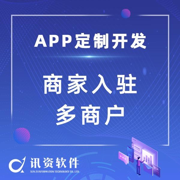 【APP开发】商家入驻 /多商户/单商户商城app开发