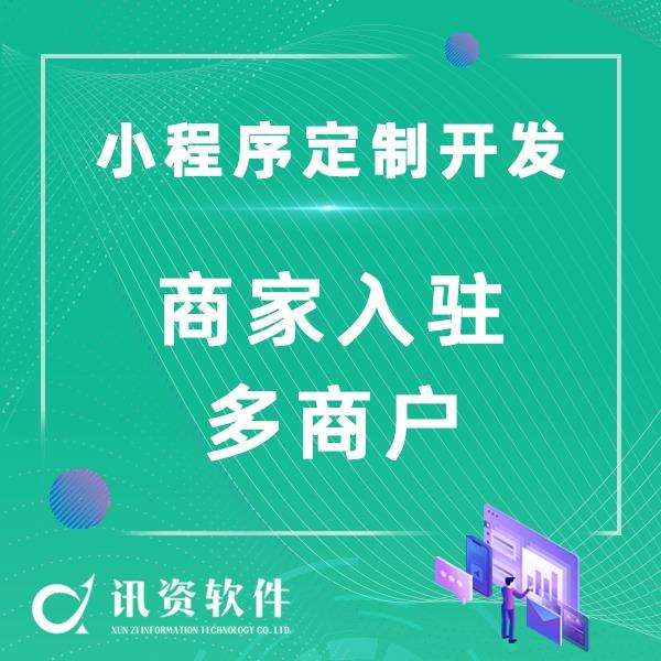 【小程序开发】商家入驻 /多商户/单商户返利商城定制开发