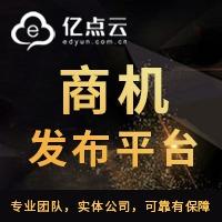 商机信息发布平台