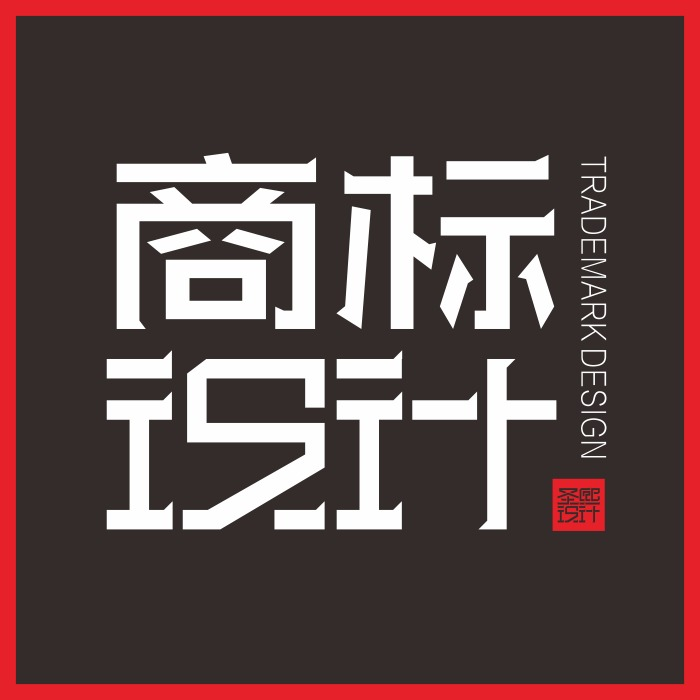 【商标】logo设计企业LOGO商标设计公司logo