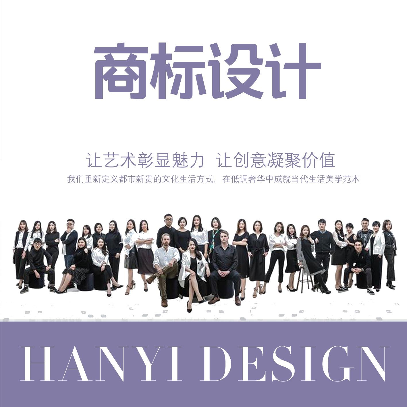 【品牌设计-新锐版】公司企业标志logo产品商标高端定制设计
