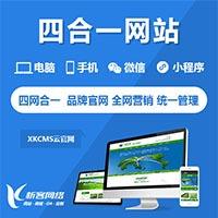 四合一云官网定制开发,四合一企业网站建设,四合一公司网站设计