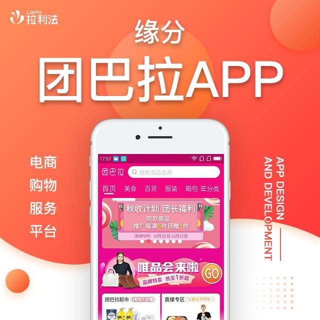 团巴拉商城app品牌共创社交电商app单用户多用户商城
