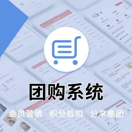 社区团购微信社群团长分销商城拼团系统小程序公众号定制开发