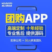 APP开发 /原生 app开发 /商城团购社区 APP / app