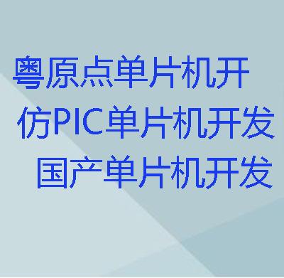 仿PIC粤原点国产<hl>单片机</hl>嵌入式软件程序相关电路开发