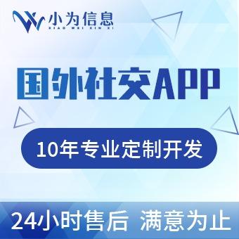 国外社交APP开发 多语言定制树洞聊天交友配对阅后即焚app