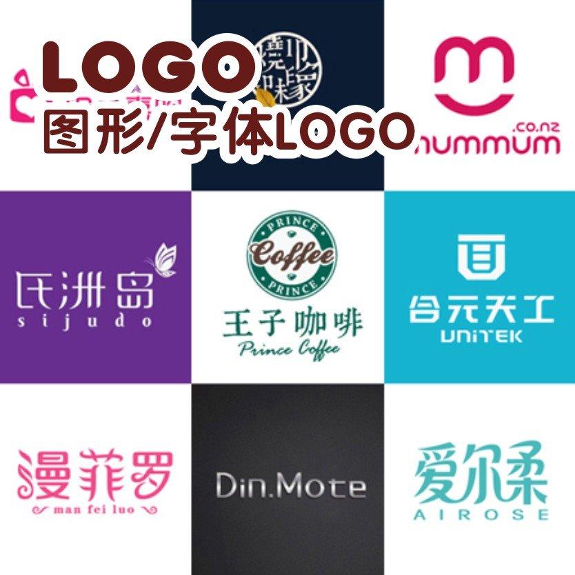 【精品】LOGO设计/标志设计/图标设计/字体设计