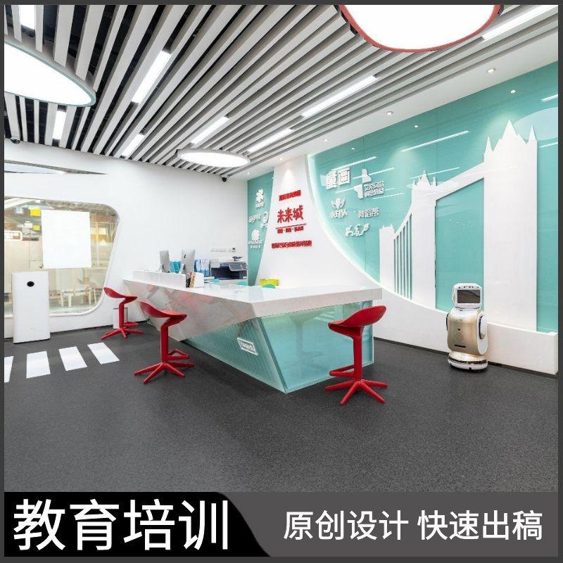 教育设计培训机构设计效果图施工图公装施工图教育空间设计