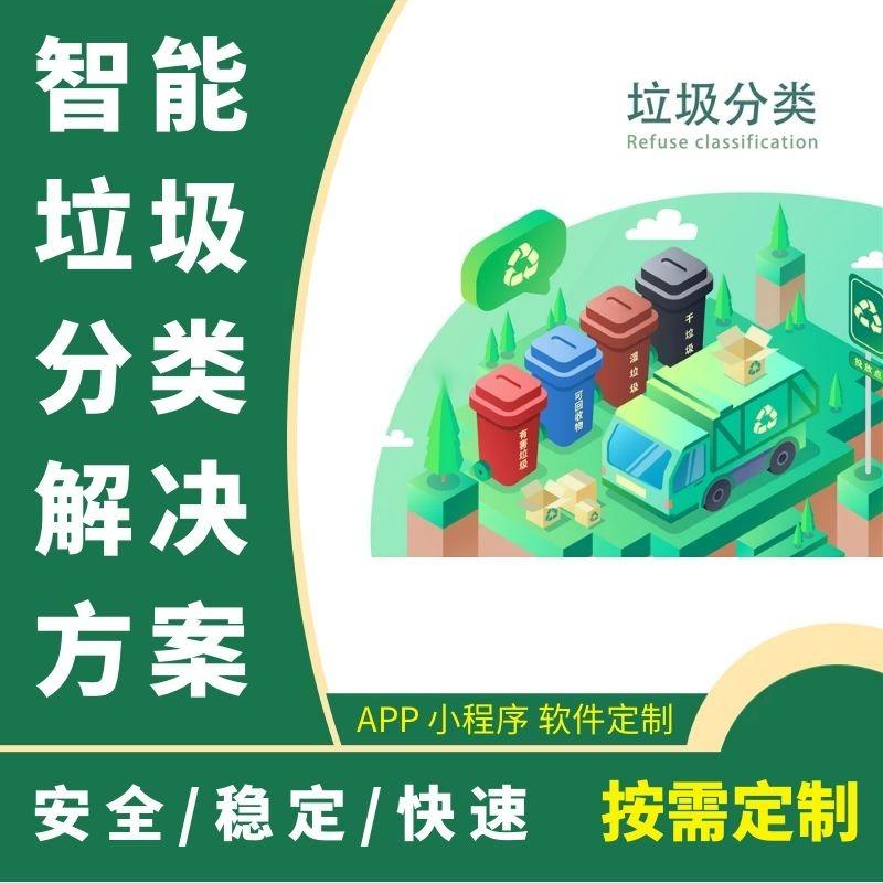 智能垃圾分类解决方案 智慧工场 智慧工地 按需定制