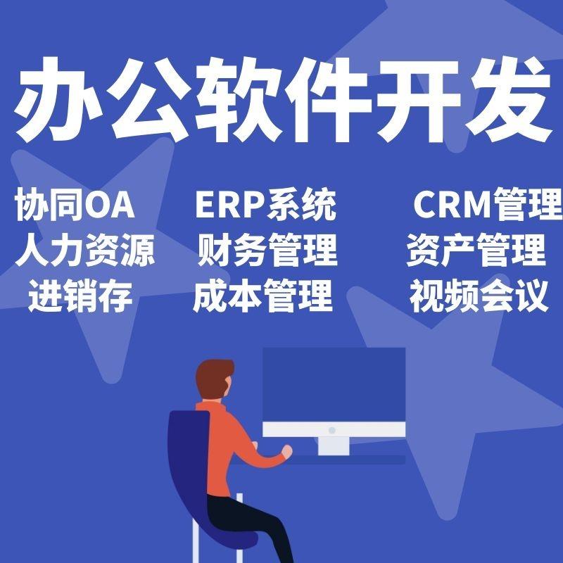 企业信息化建设OA系统CRM客户管理资产进销存办公软件开发