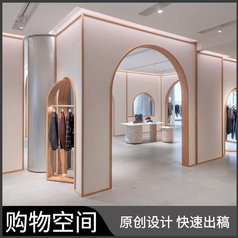 购物空间设计服装店设计效果图施工图衣服店公装设计