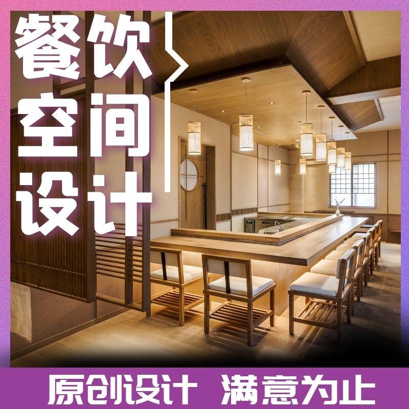 公装设计餐饮空间设计餐饮空间设计餐厅效果图酒店设计
