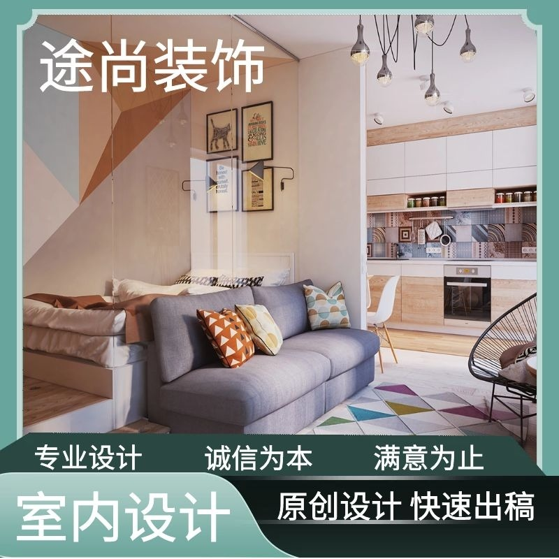 室内设计北欧田园中式家庭装修新房装修家装设计
