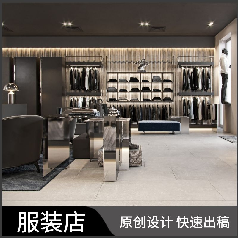 公装服务服装店设计效果图购物空间设计施工图衣服店公装设计