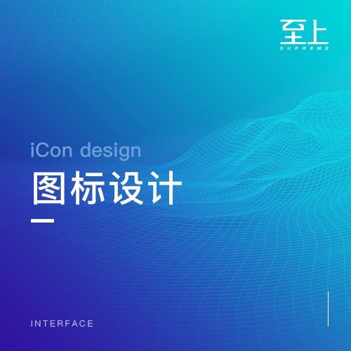 Icon图标设计/APP图标设计/定制图标/UI设计logo