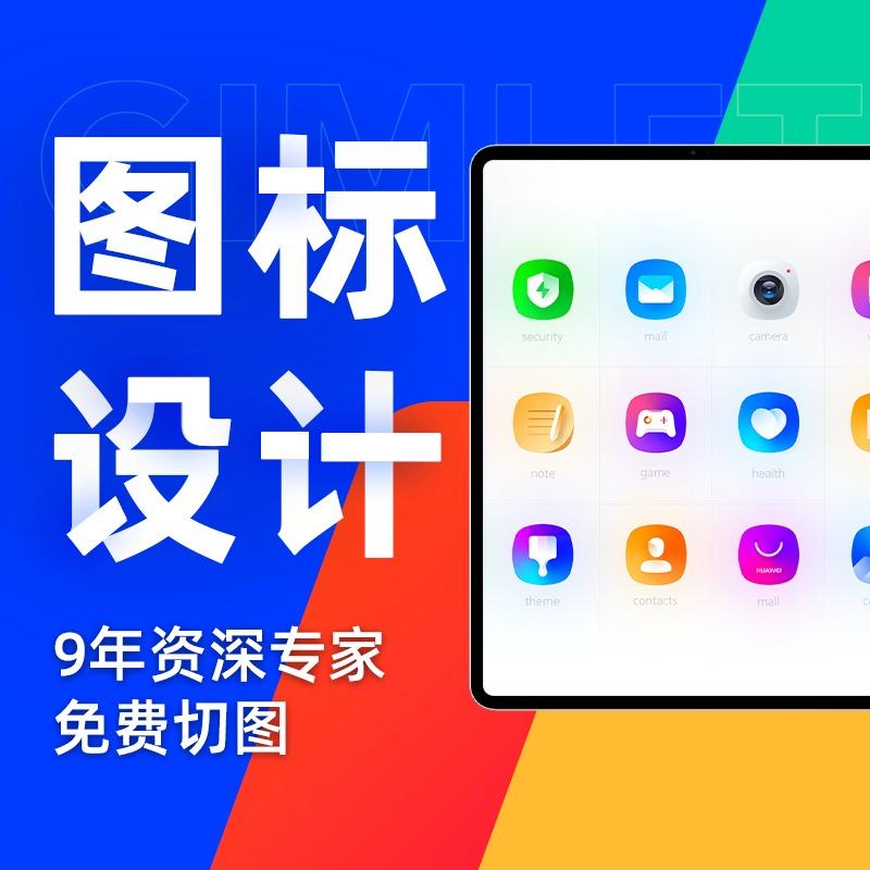 UI设计app启动图标logo设计icon应用桌面图标