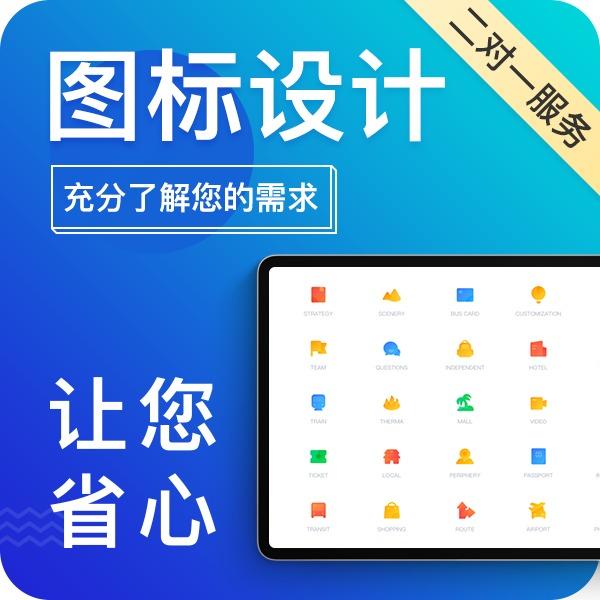 APP图标Logo 软件定制图标UI设计桌面启动图标礼物原创