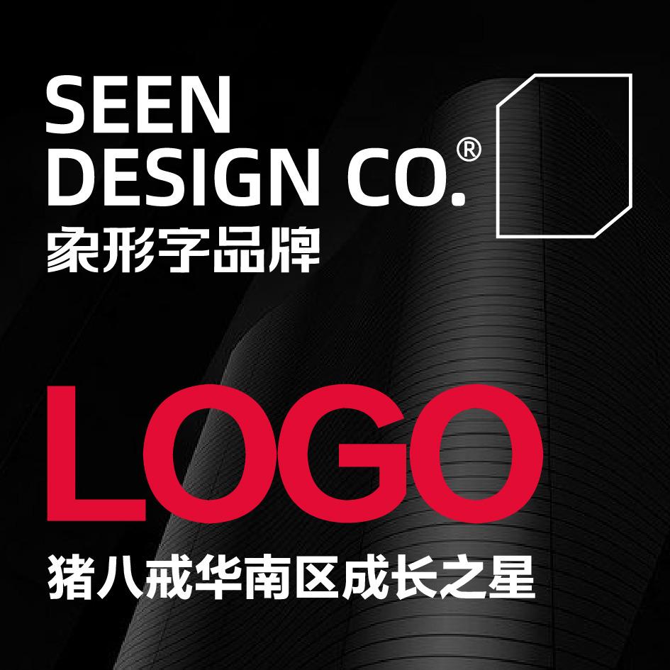 LOGO设计 餐饮、企业标志设计 一线品牌组长操刀