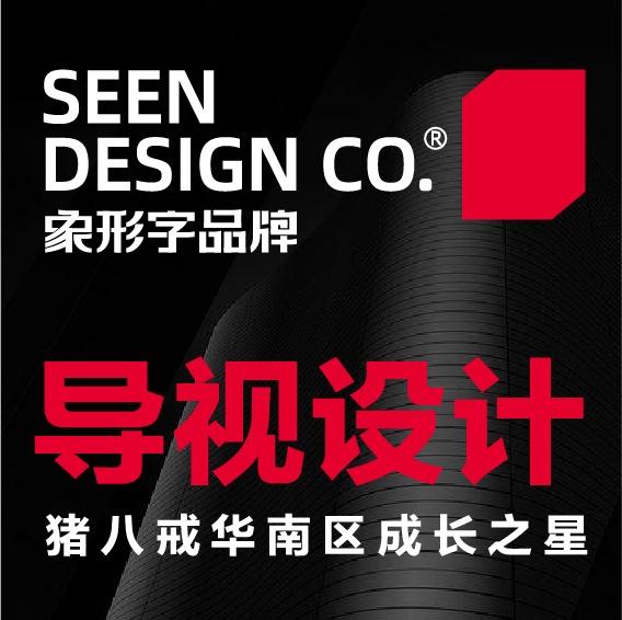 导视设计 标识设计 导视系统 标识标牌 北上广一线团队