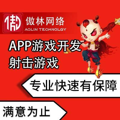 【APP游戏 开发 】工箭传说、射击游戏、手机游戏 开发 、微信游戏