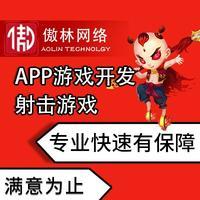 【APP游戏开发】工箭传说、射击游戏、手机游戏开发、微信游戏