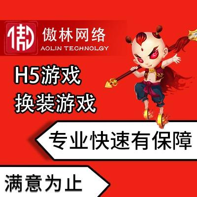 【H5游戏开发】换装小游戏、微信QQ抖音游戏、休闲游戏