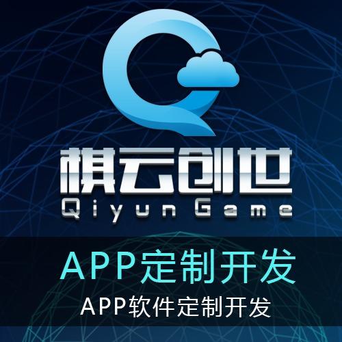 app开发|原生APP定制开发|行业appUI设计开发