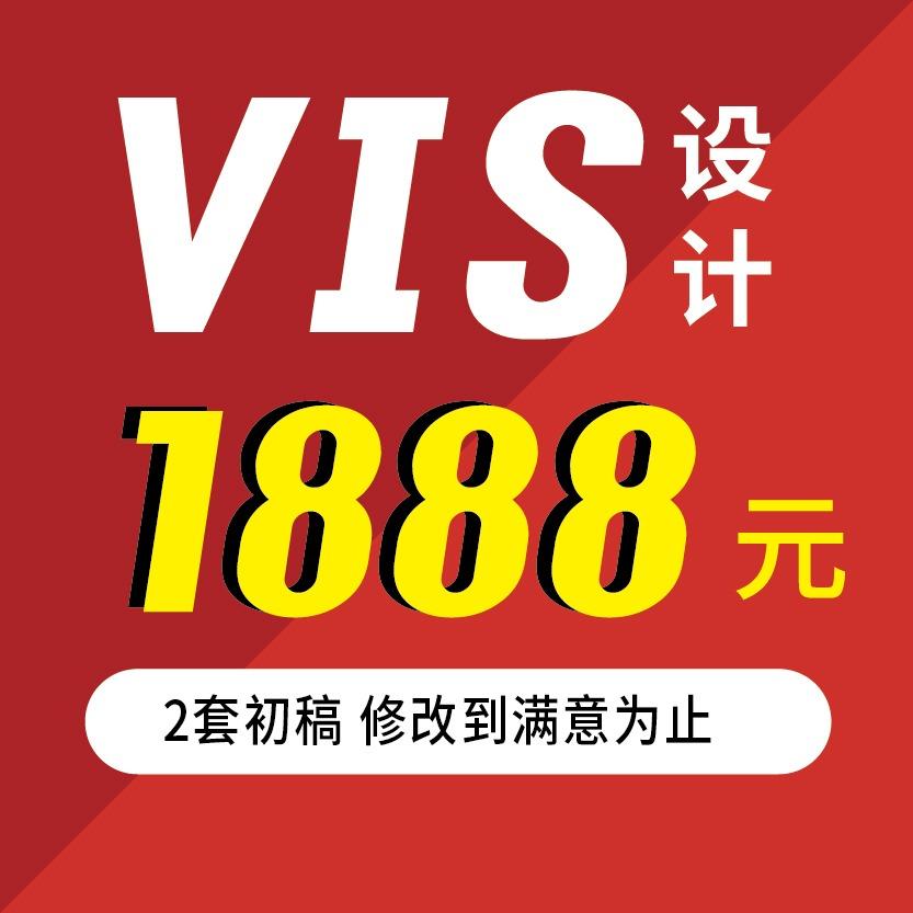 初创企业必备 特价VIS设计 物流金融零售服务满意为止