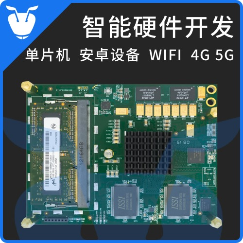 智能硬件产品pcb单片机原理图自动化电子设备传感器设计开发