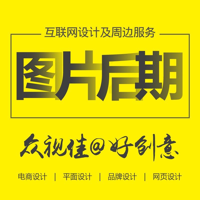 图片后期图片处理海报设计logo设计抠图产品修图人物婚纱修图