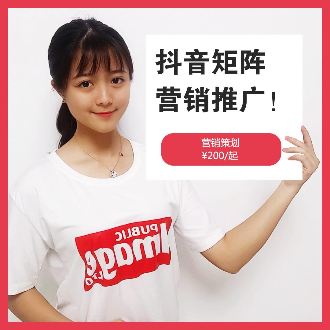 【抖音素人发布】短视频营销制作/抖音达人/网红短视频矩阵