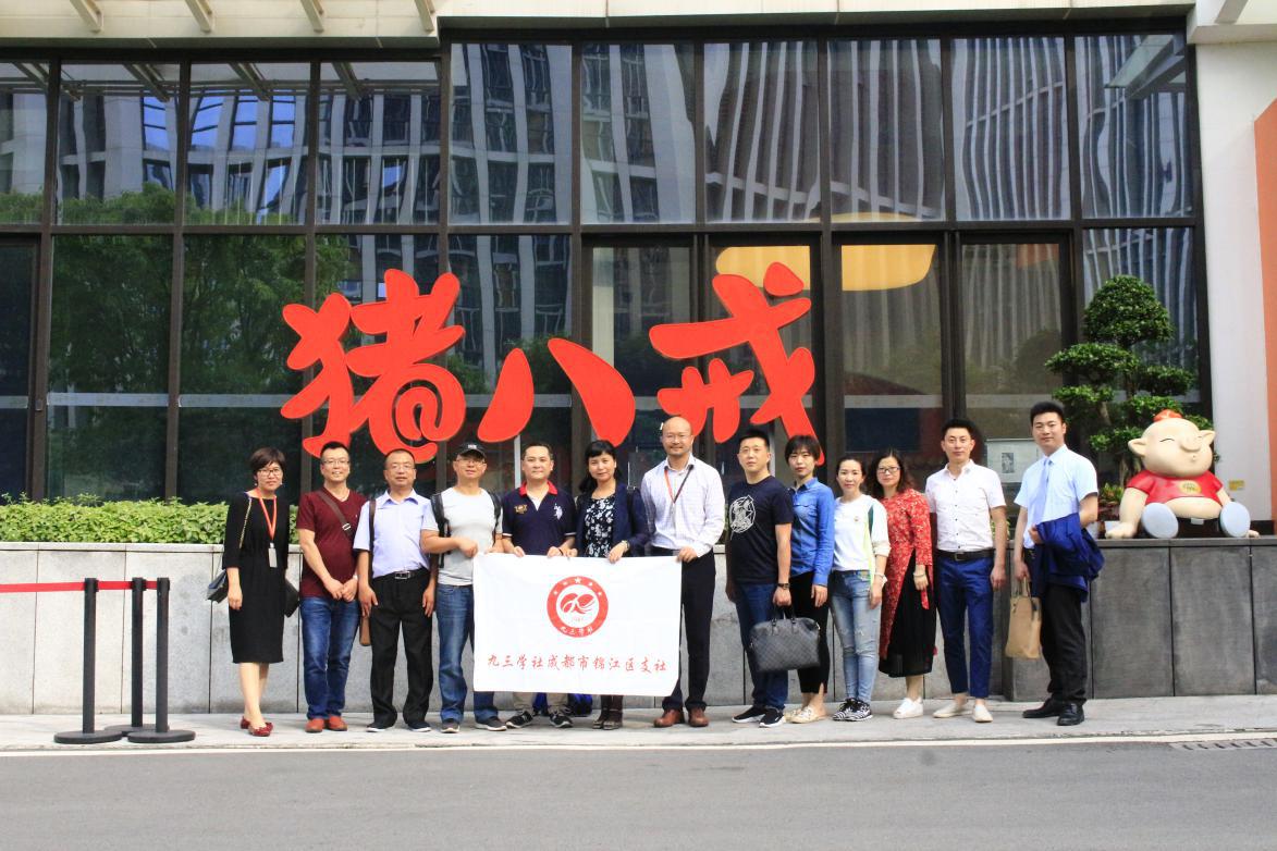 八戒知识产权携手锦江科知局与九三学社锦江分社共话科技创新的力量