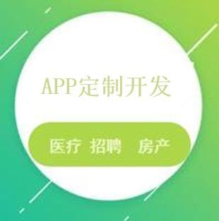 APP开发 商城 打车 房产 医疗 金融 社区APP定制开发