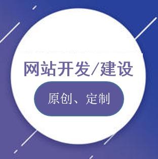 网站定制开发建设 地产商城网站定制 企业官网展示开发二开