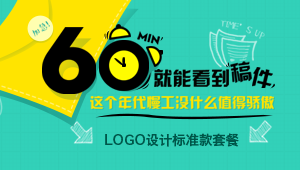 LOGO设计60分钟极速套餐