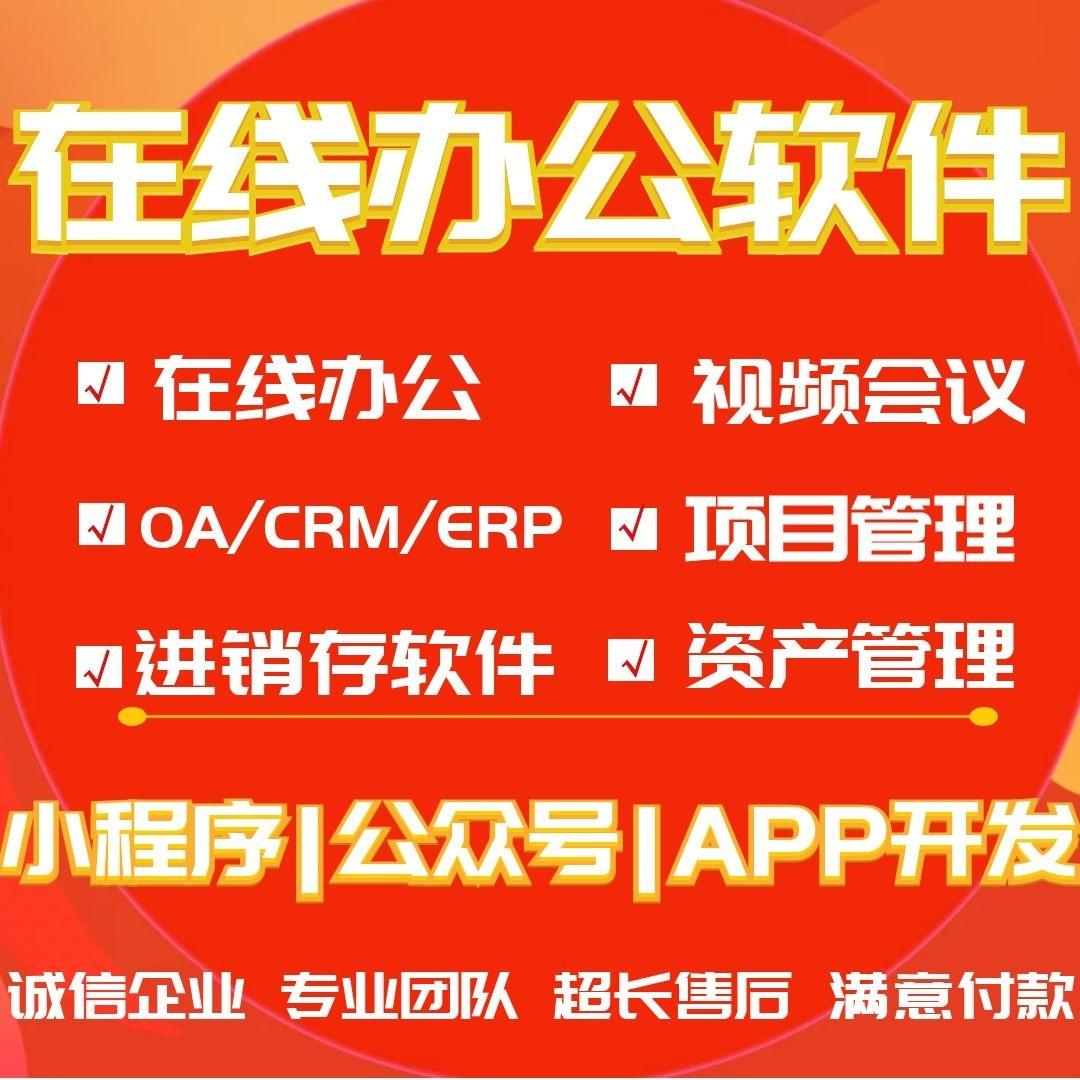 企业在线OA办公视频会议进销存crm系统项目管理软件定制开发