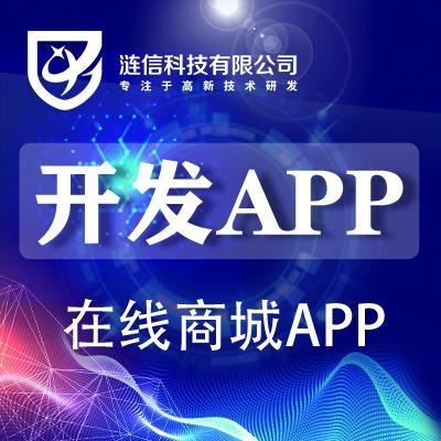 在线商城APP电商团购分销商城分期商城京东淘宝源码APP开发