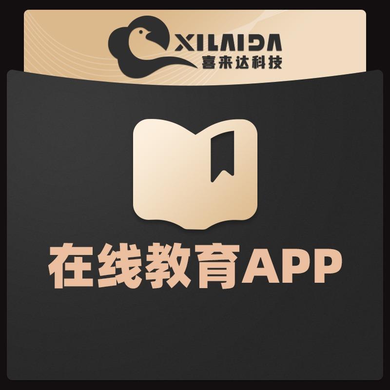 【10年品牌】App小程序定制开发│教育社交口语外语学习