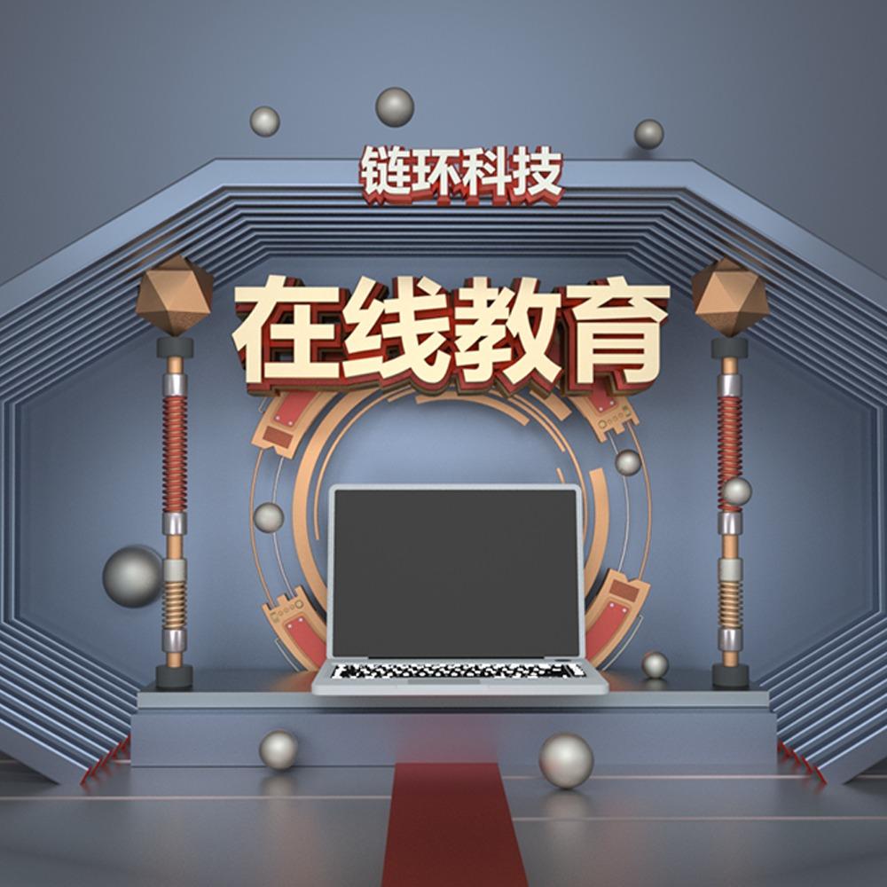 在线教育APP开发在线教育网站开发直播APP开发/搭建/制作