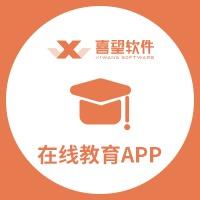 在线教育app/app定制开发/直播/在线课程预约购买/考试