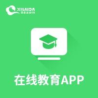 【10年品牌】教育培训APP/在线考试/直播教学/定制开发