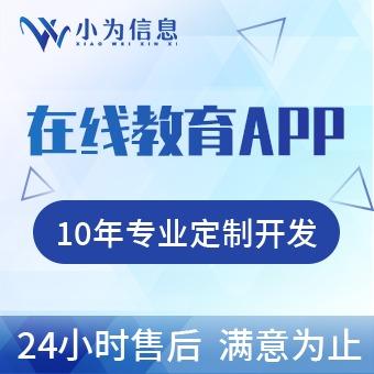 在线教育APP开发|网络课堂录播直播互动教学app开发