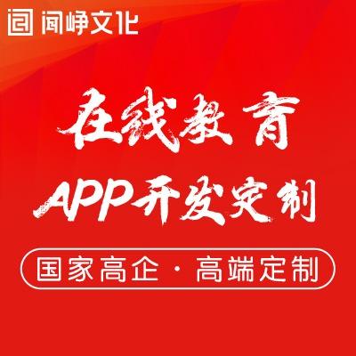 APP定制开发PHP在线教育聊天APP开发电商直播app开发