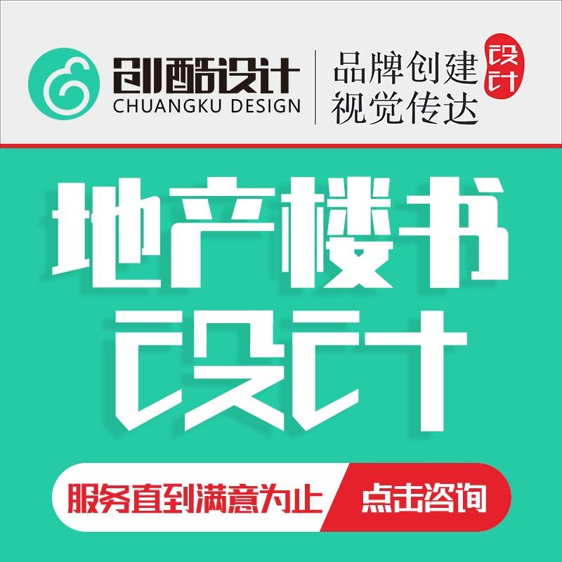 楼书画册设计/旅游画册设计/餐饮画册/企业画册