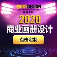 公司企业画册 设计 宣传册 设计  宣传品设计 DM单页 设计 宣传单页 设计