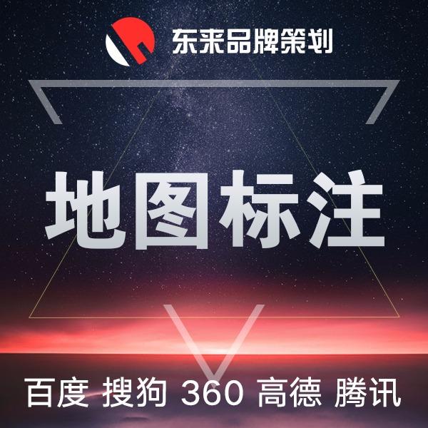 地图标注优化排名百度地图360地图高德搜狗腾讯地图修改创建
