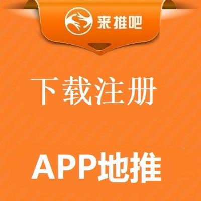 上海APP地推,上海地推APP,上海APP下载,上海地推团队